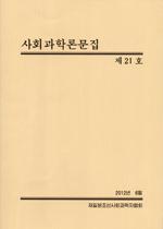 사회과학론문집 제21호