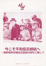 【社協ブックレット 21】今こそ平和協定締結へ - 朝鮮戦争停戦協定締結60周年に際して