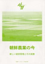 【社協ブックレット 22】朝鮮農業の今 - 新しい経営管理とその実際