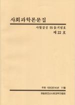 사회과학론문집 제22호(사협결성 55돐기념호)